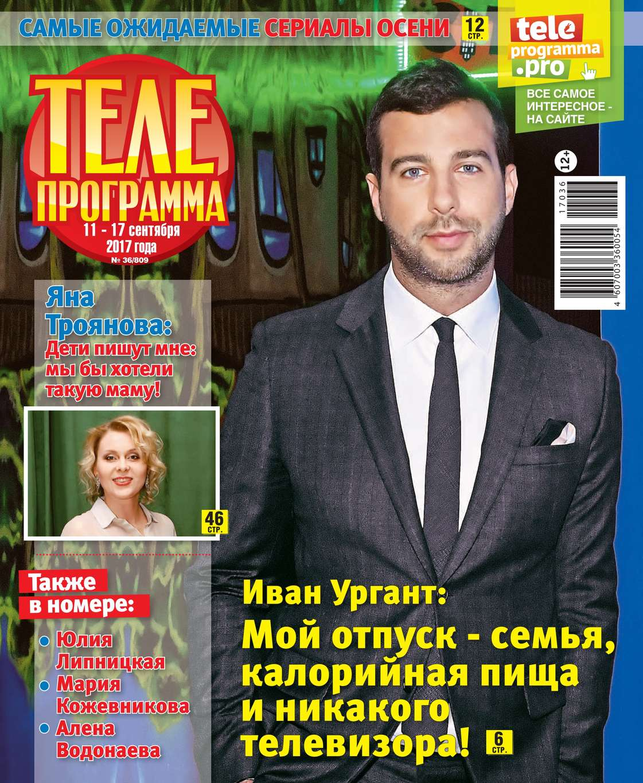 Редакция журнала Телепрограмма Телепрограмма 36-2017 рашид алиев amore mio