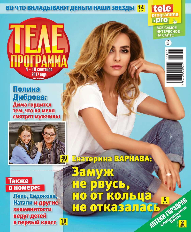 Редакция журнала Телепрограмма Телепрограмма 35-2017 редакция журнала телепрограмма телепрограмма 44 2017