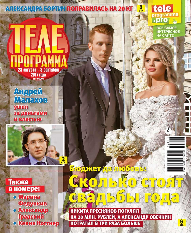 Редакция журнала Телепрограмма Телепрограмма 34-2017 редакция журнала телепрограмма телепрограмма 34 2017