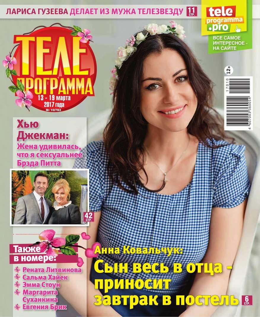 цены Редакция журнала Телепрограмма Телепрограмма 10-2017
