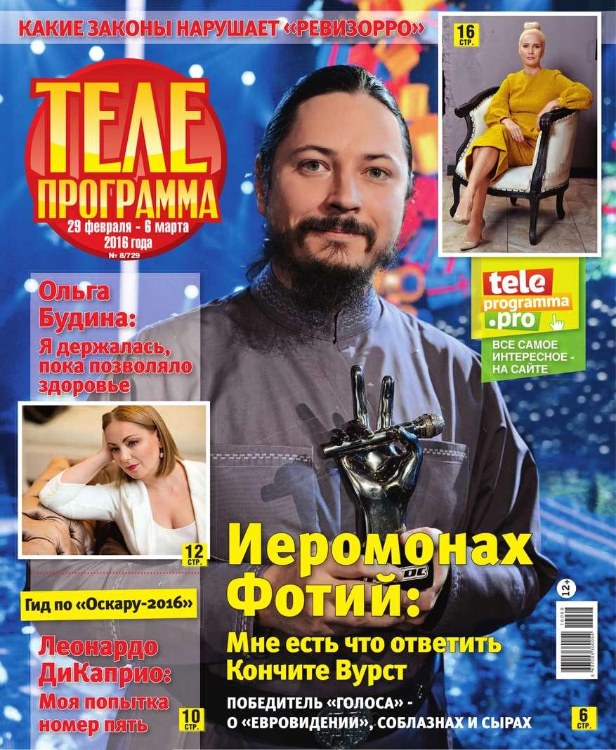 Телепрограмма 08-2016