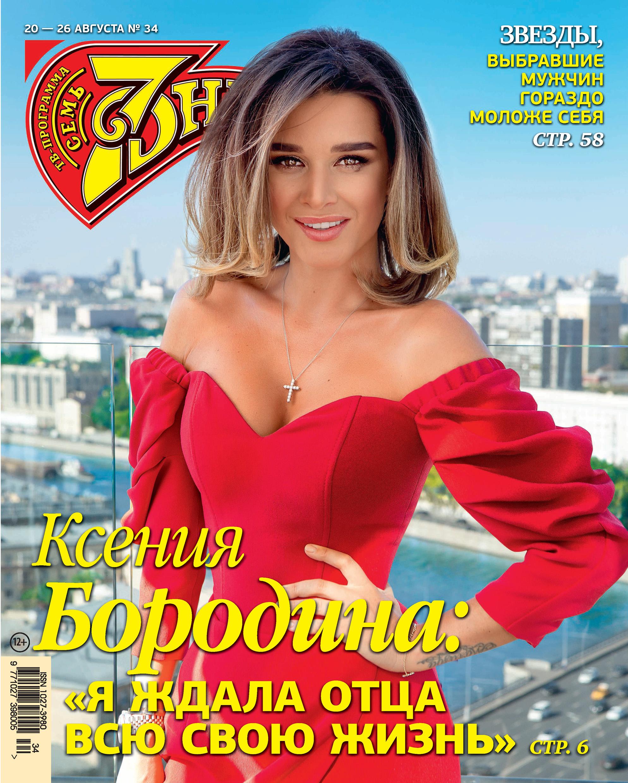 Отсутствует Семь дней ТВ-программа №34/2018