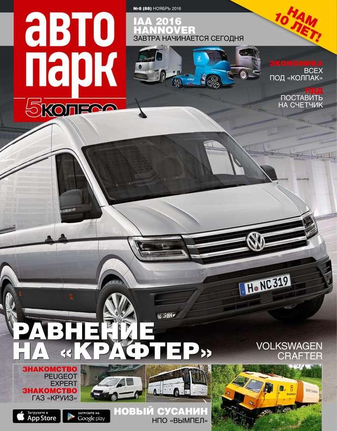 Редакция журнала Автопарк – 5 Колесо Автопарк – 5 Колесо 08-2016
