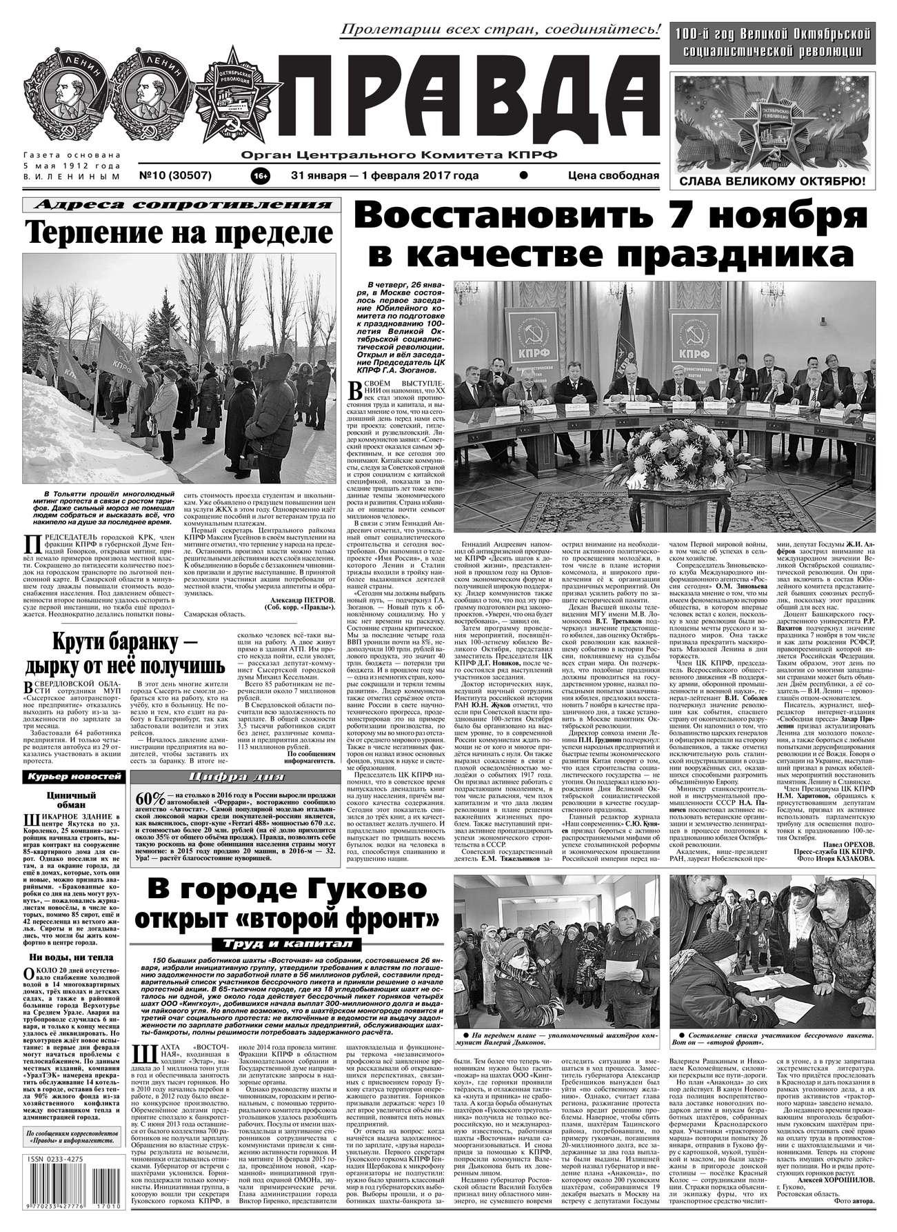 Правда 10-2017