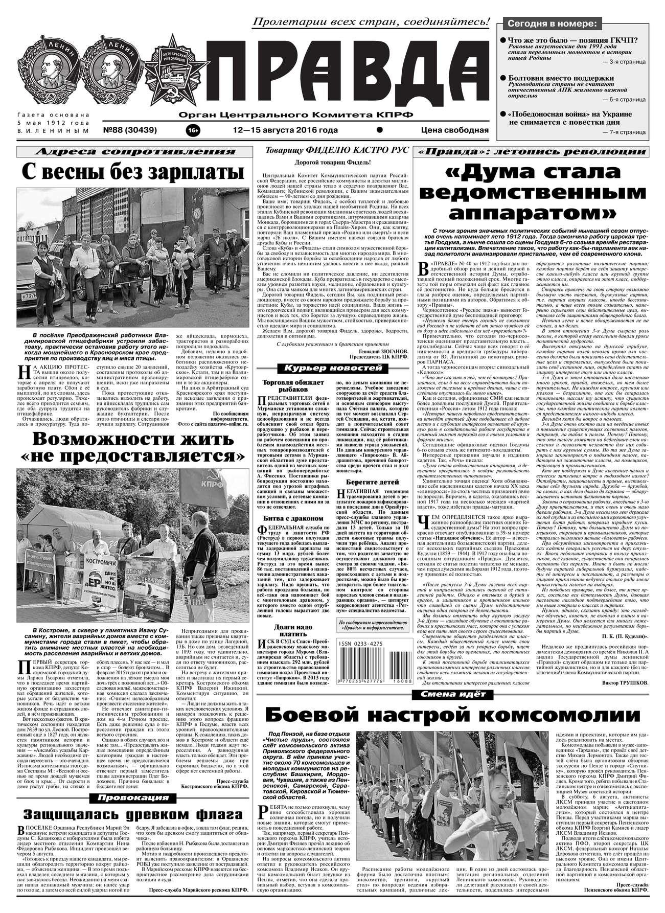 Правда 88-2016