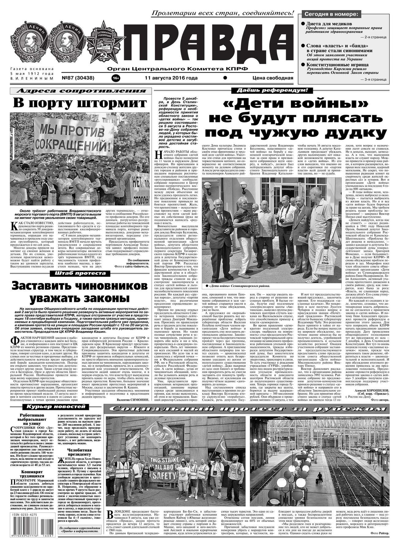 Правда 87-2016