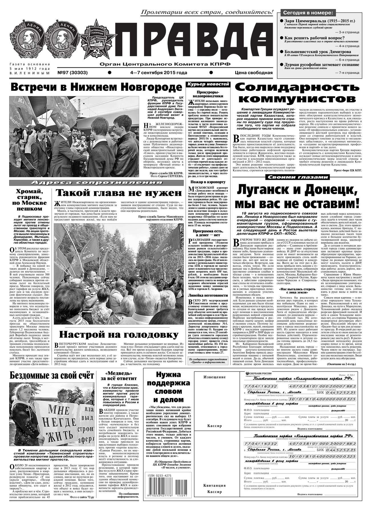 Редакция газеты Правда Правда 97-2015
