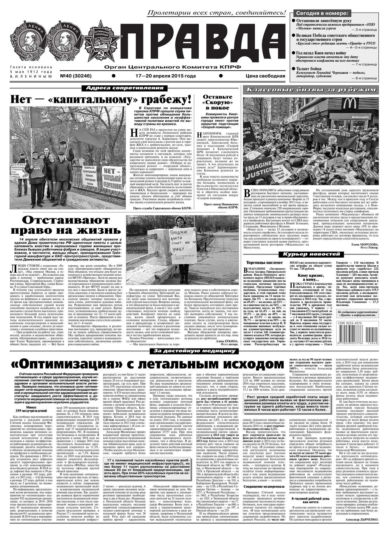 цены Редакция газеты Правда Правда 40-2015