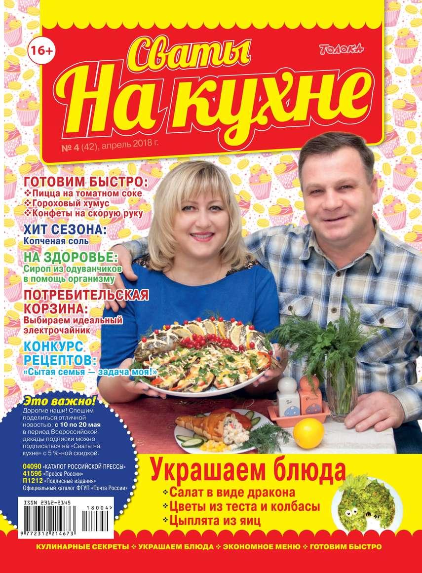 Редакция журнала Сваты на Кухне Сваты на Кухне 04-2018