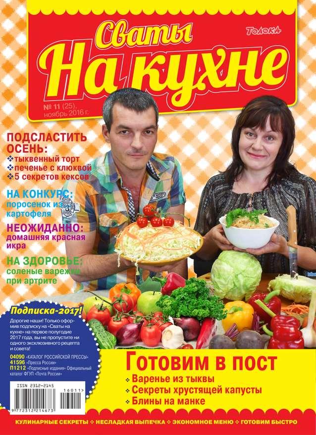 купить Редакция журнала Сваты на Кухне Сваты на Кухне 11-2016 по цене 27 рублей