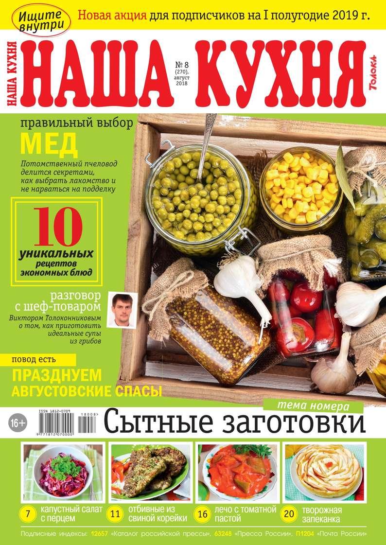 Редакция журнала Наша Кухня Наша Кухня 08-2018 приемыхов в витька винт и севка кухня