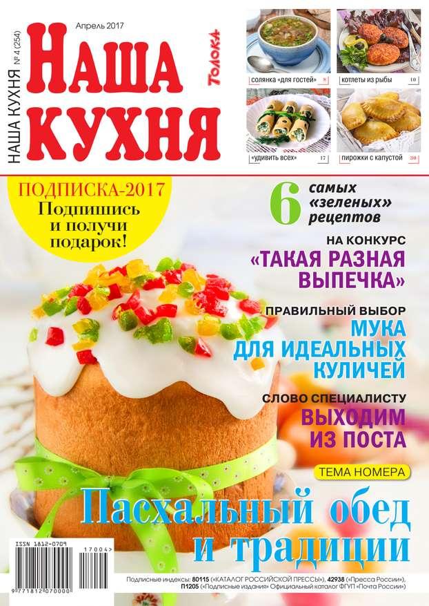 Редакция журнала Наша Кухня Наша Кухня 04-2017 приемыхов в витька винт и севка кухня