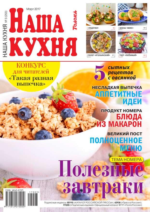 Редакция журнала Наша Кухня Наша Кухня 03-2017 наша кухня комплект из 3 книг