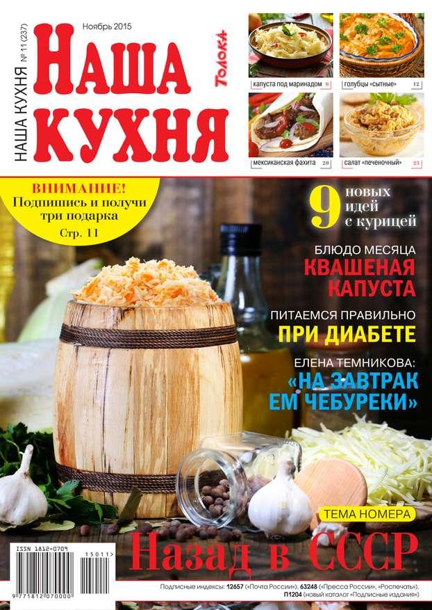 Редакция журнала Наша Кухня Наша Кухня 11-2015 приемыхов в витька винт и севка кухня