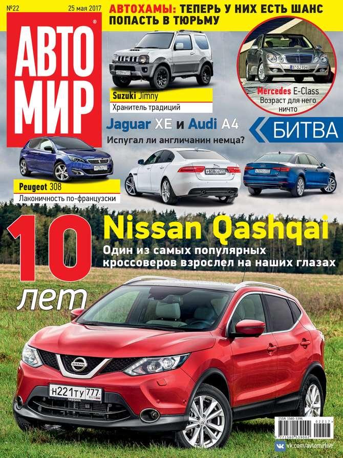 Фото - Редакция журнала Автомир Автомир 22-2017 авто