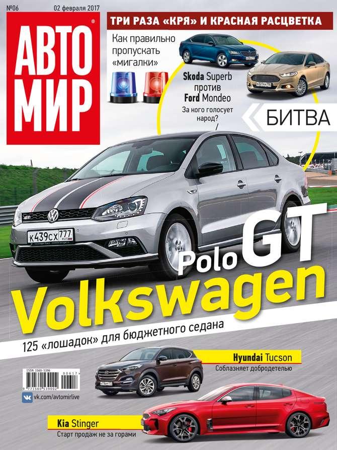 Фото - Редакция журнала Автомир Автомир 06-2017 авто