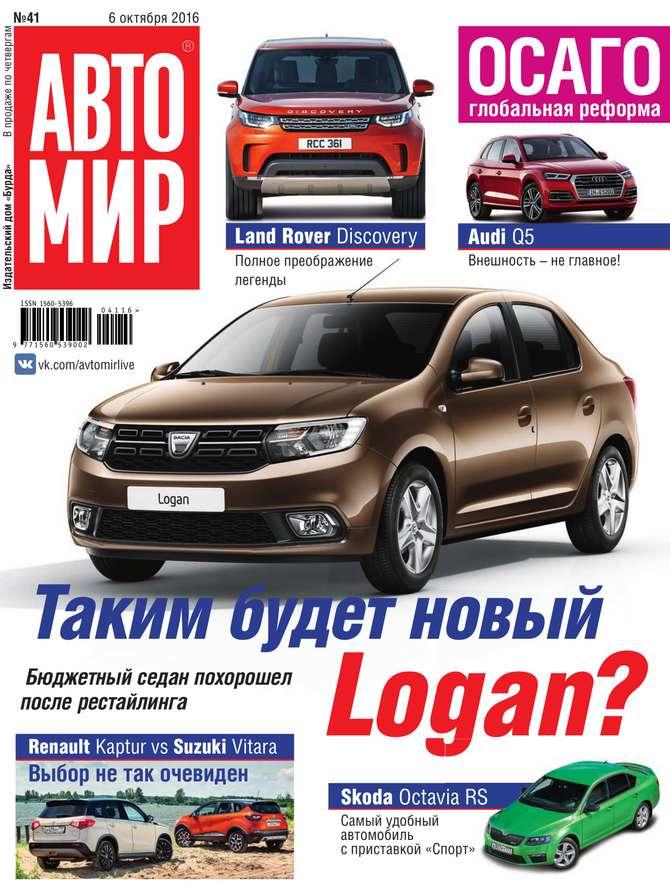 Фото - Редакция журнала Автомир Автомир 41-2016 авто