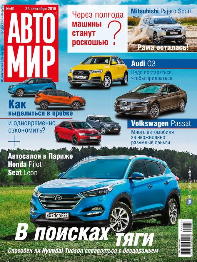 Фото - Редакция журнала Автомир Автомир 40-2016 авто