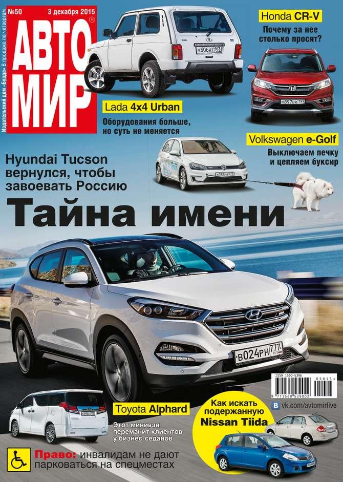 Фото - Редакция журнала Автомир Автомир 50-2015 авто