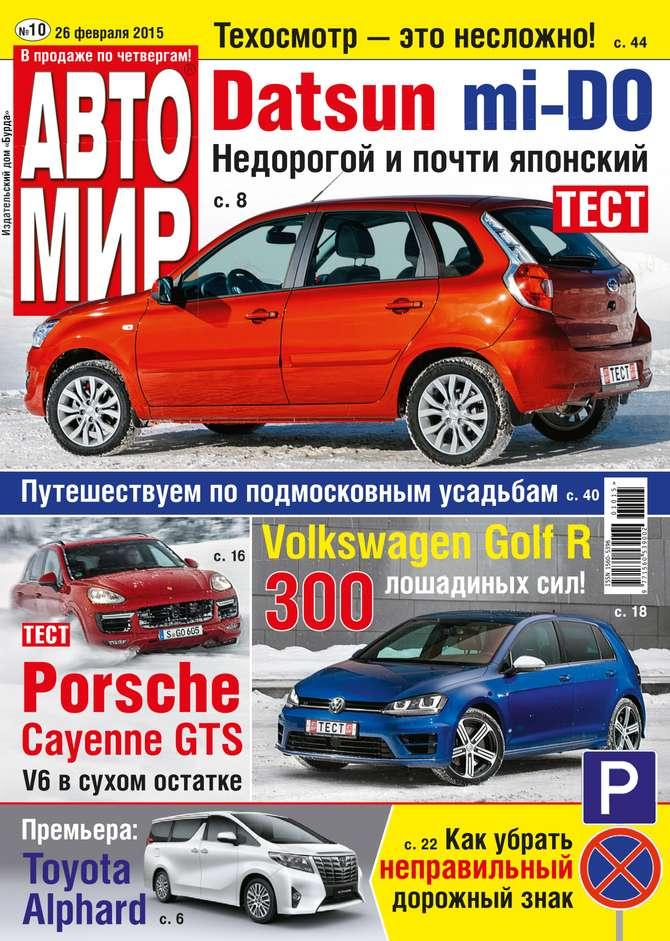 Фото - Редакция журнала Автомир Автомир 10 авто