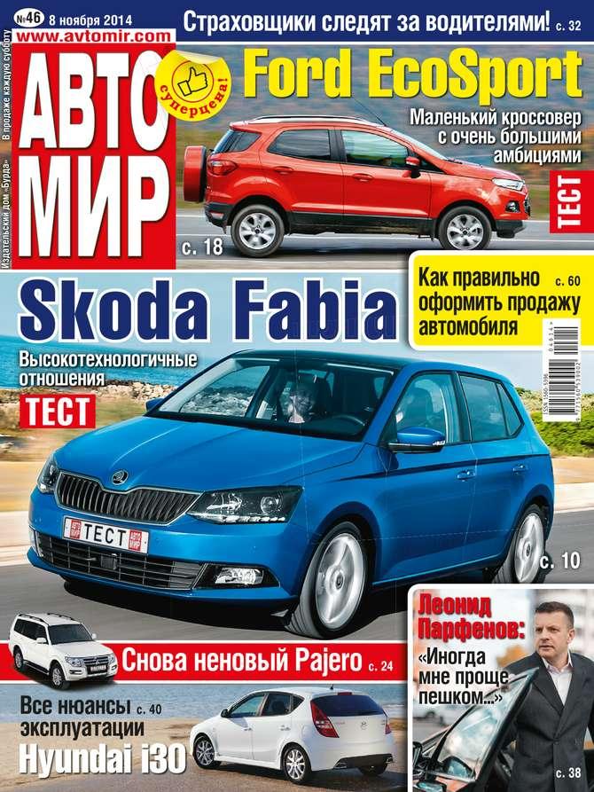 Фото - Редакция журнала Автомир Автомир 46 авто