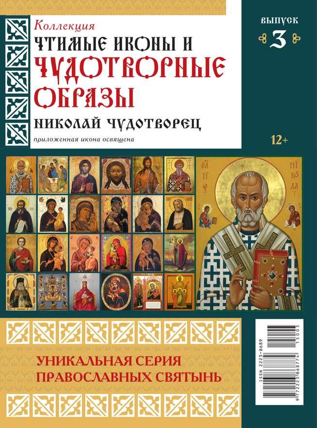 Редакция журнала Коллекция Православных Святынь Коллекция Православных Святынь 03-2015 коллекция