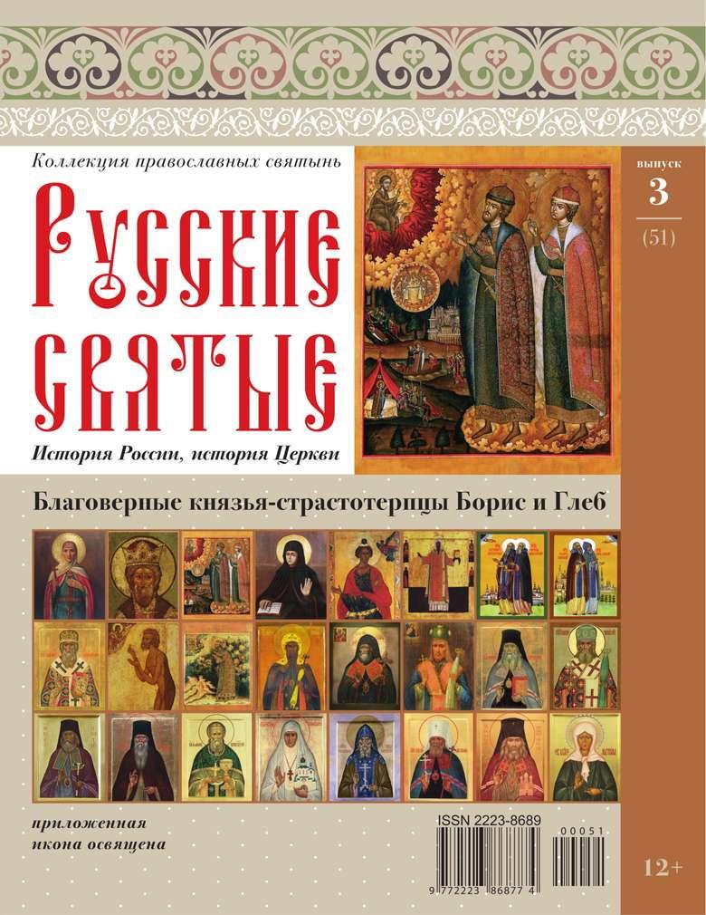 Редакция журнала Коллекция Православных Святынь Коллекция Православных Святынь 51