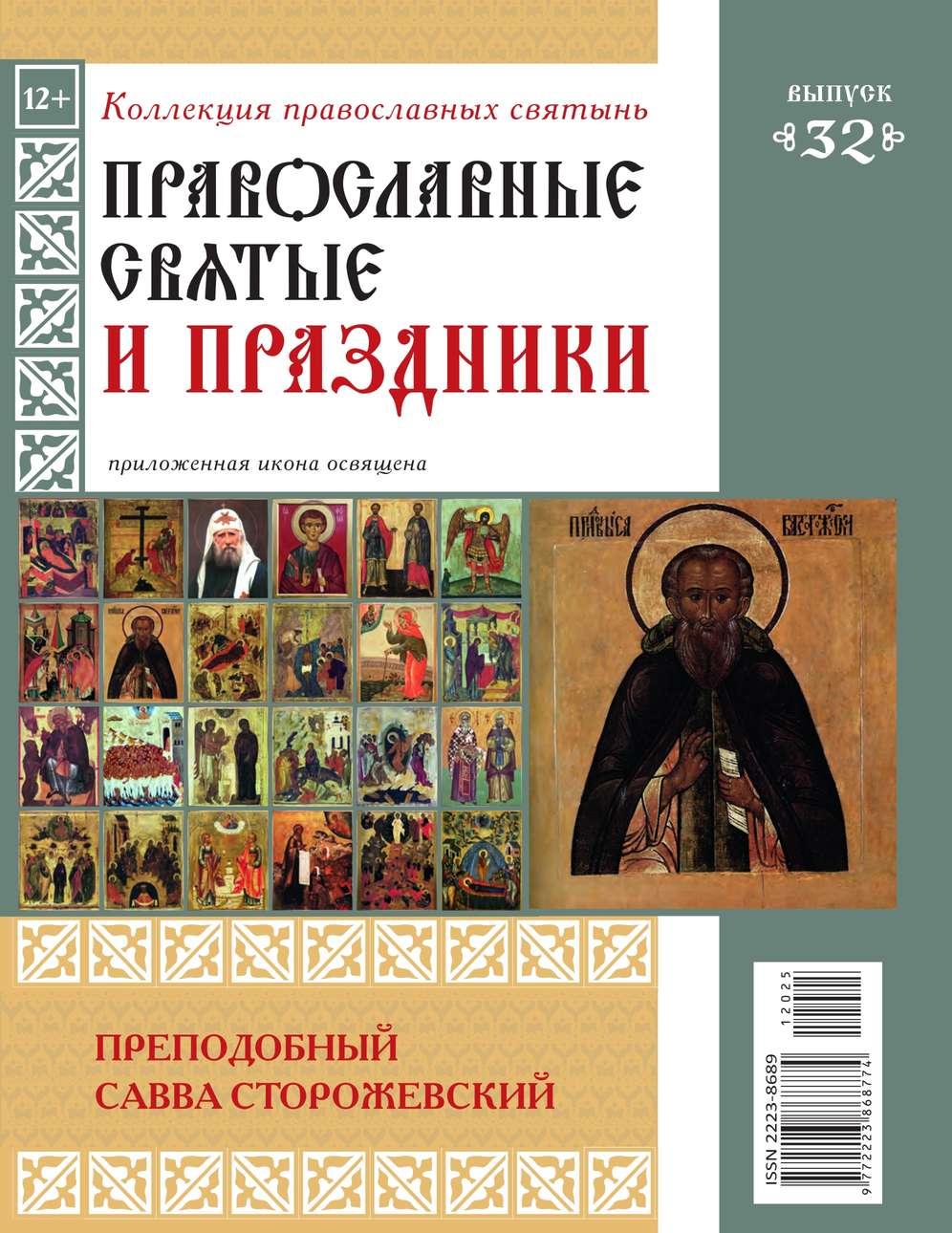 Редакция журнала Коллекция Православных Святынь Коллекция Православных Святынь 32 отсутствует великие монастыри 100 святынь православия