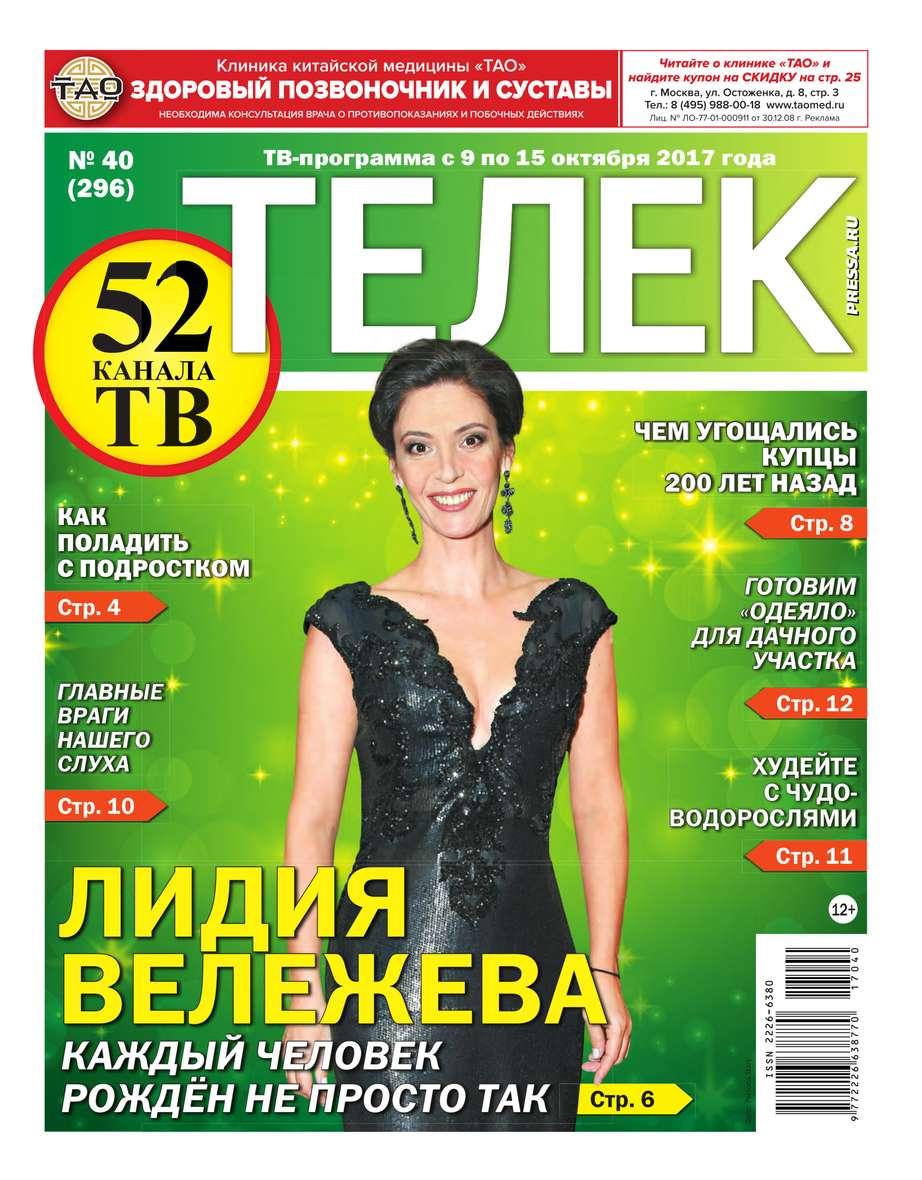 Телек Pressa.ru 40-2017