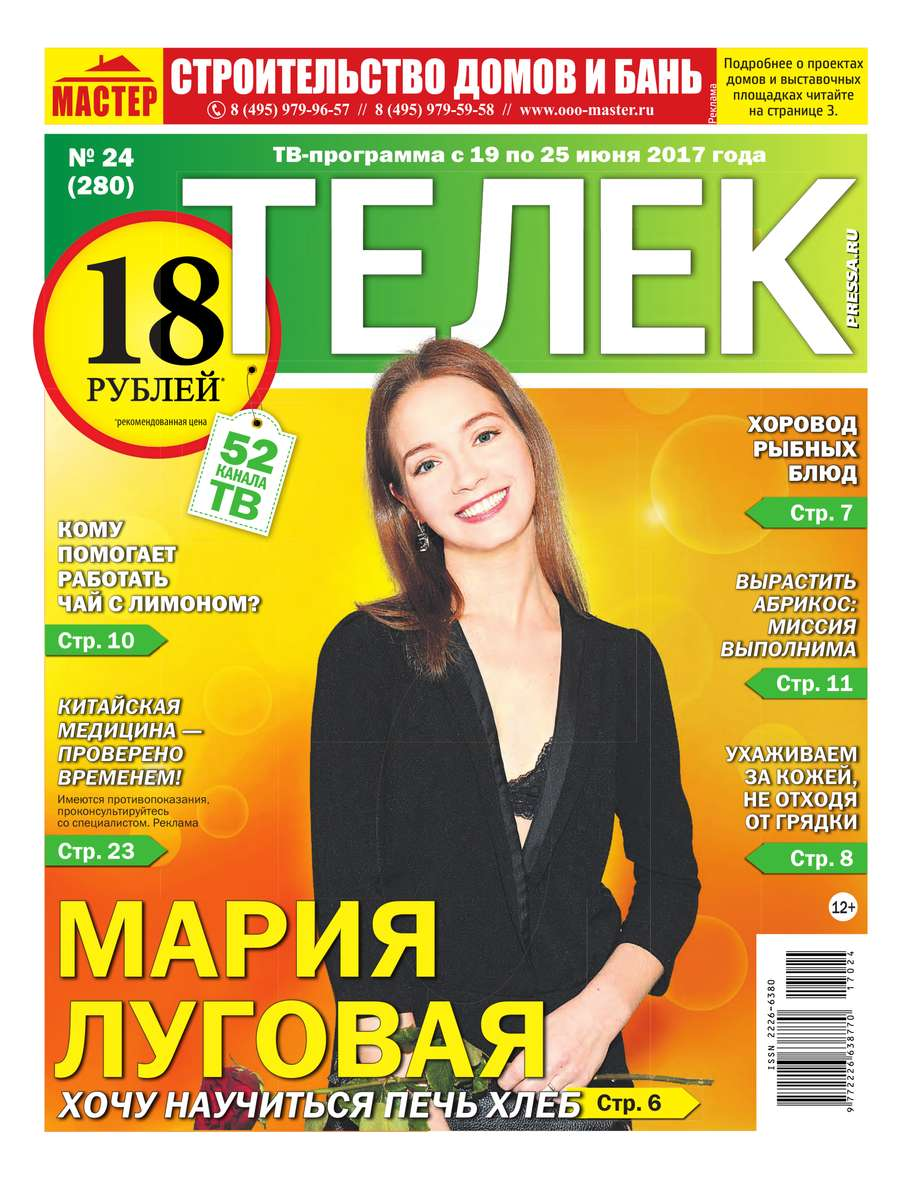 Телек Pressa.ru 24-2017