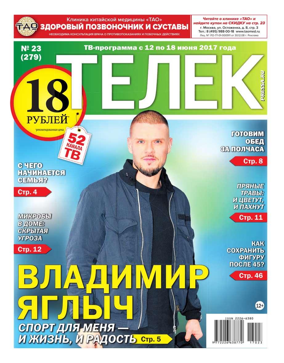 Телек Pressa.ru 23-2017