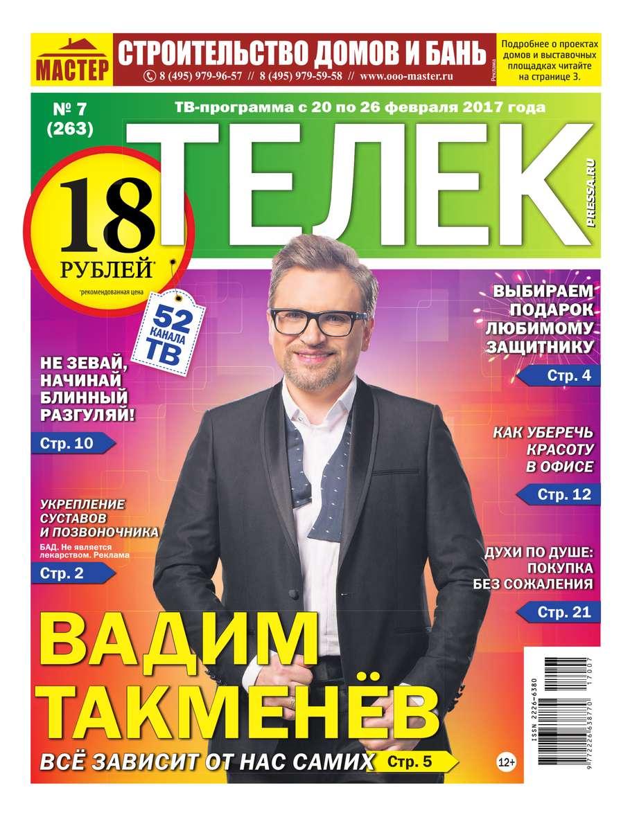 Телек Pressa.ru 07-2017
