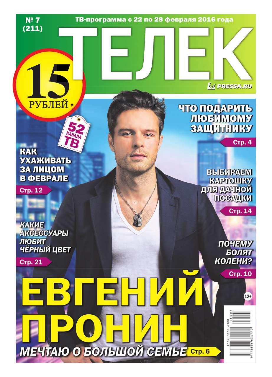 Телек Pressa.ru 07-2016