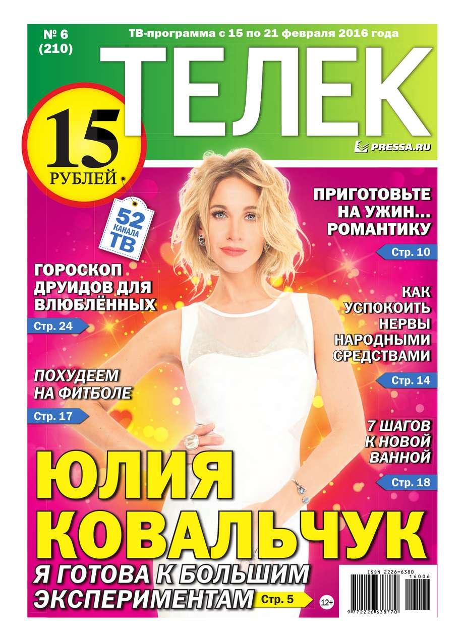 Телек Pressa.ru 06-2016