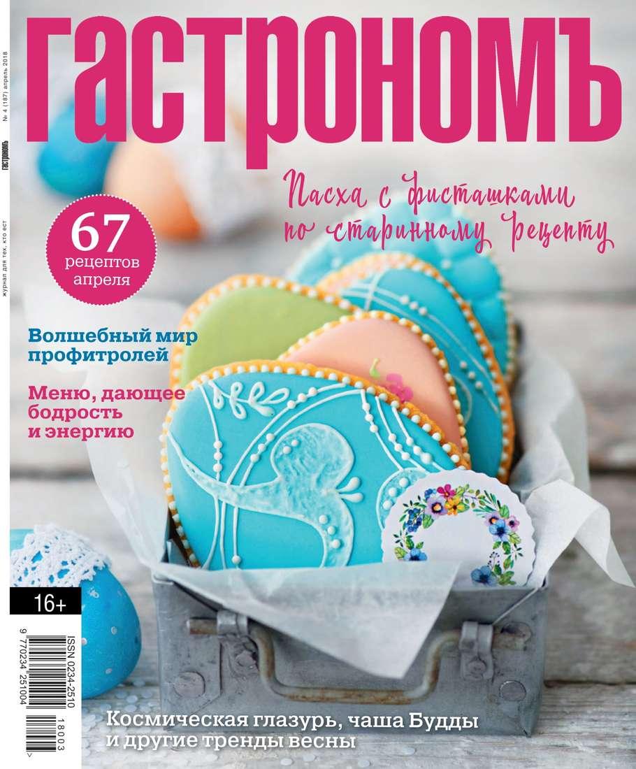 Редакция журнала Гастрономъ Гастрономъ 04-2018 редакция журнала