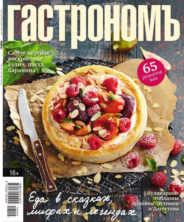 Редакция журнала Гастрономъ Гастрономъ 05-06-2016