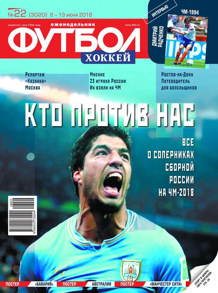 редакция журнала футбол хоккей футбол хоккей 17 2018 Редакция журнала Футбол. Хоккей Футбол. Хоккей 22-2018