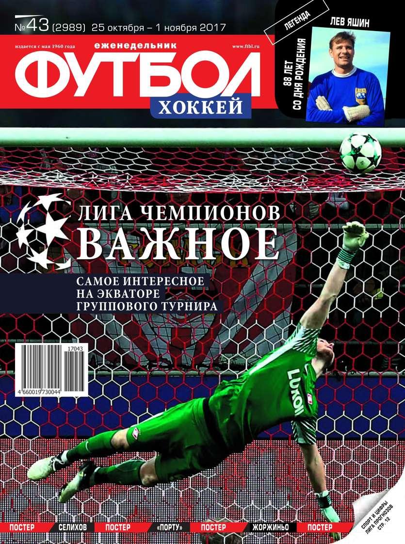 Редакция журнала Футбол. Хоккей Футбол. Хоккей 43-2017 редакция журнала футбол хоккей футбол хоккей 40 2017