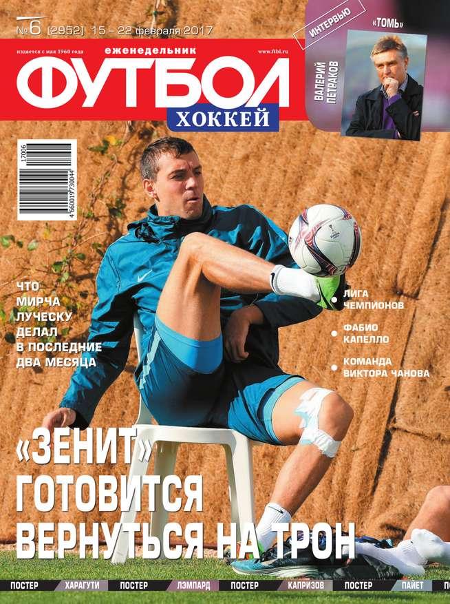 Редакция журнала Футбол. Хоккей Футбол. Хоккей 06-2017 цены