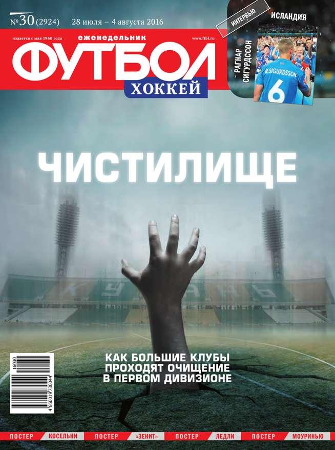 Редакция журнала Футбол. Хоккей Футбол. Хоккей 30-2016 редакция журнала футбол хоккей футбол хоккей 26 27 2016