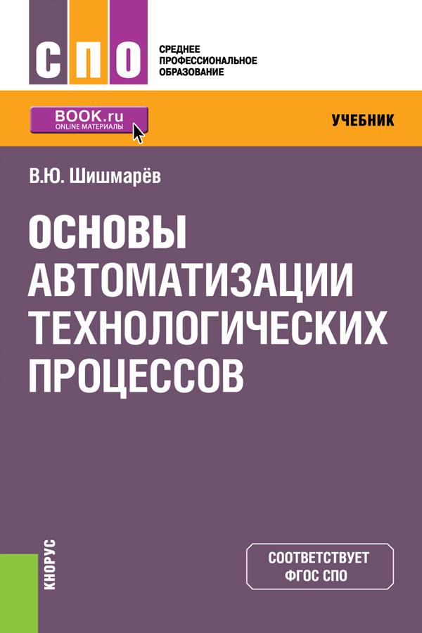 В. Ю.Шишмарев Основы автоматизации технологических процессов ф макшуков совершенствование организации производственных процессов на подземном руднике