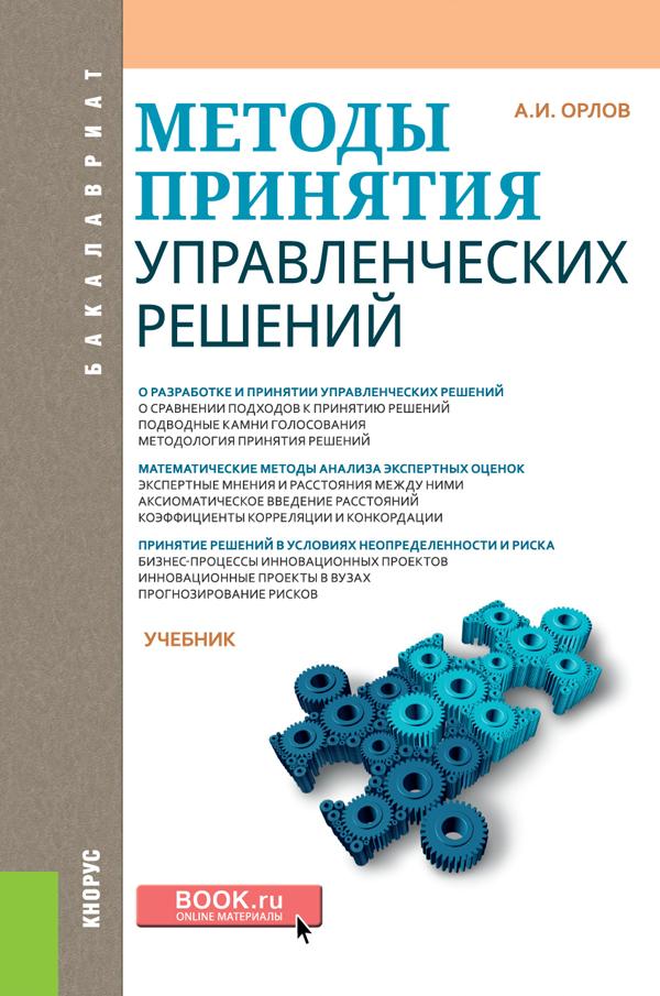 Александр Орлов Методы принятия управленческих решений