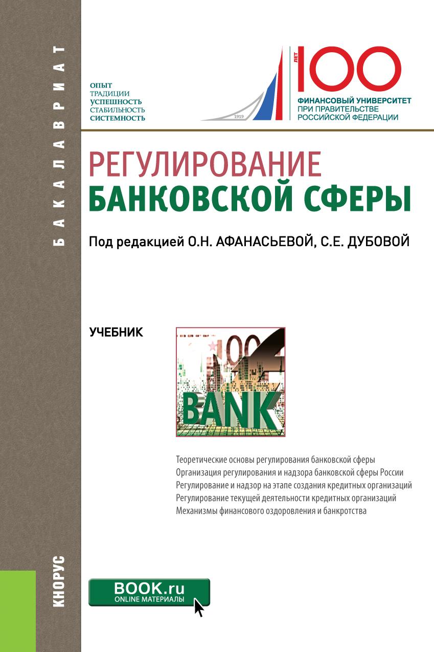 Коллектив авторов Регулирование банковской сферы коллектив авторов макроэкономический анализ банковской сферы