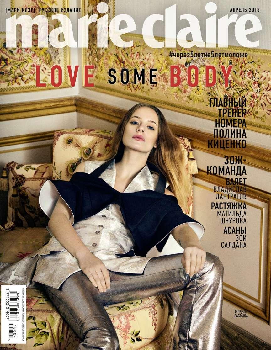 Редакция журнала Marie Claire Marie Claire 04-2018 ночная сорочка quelle marie claire 562361