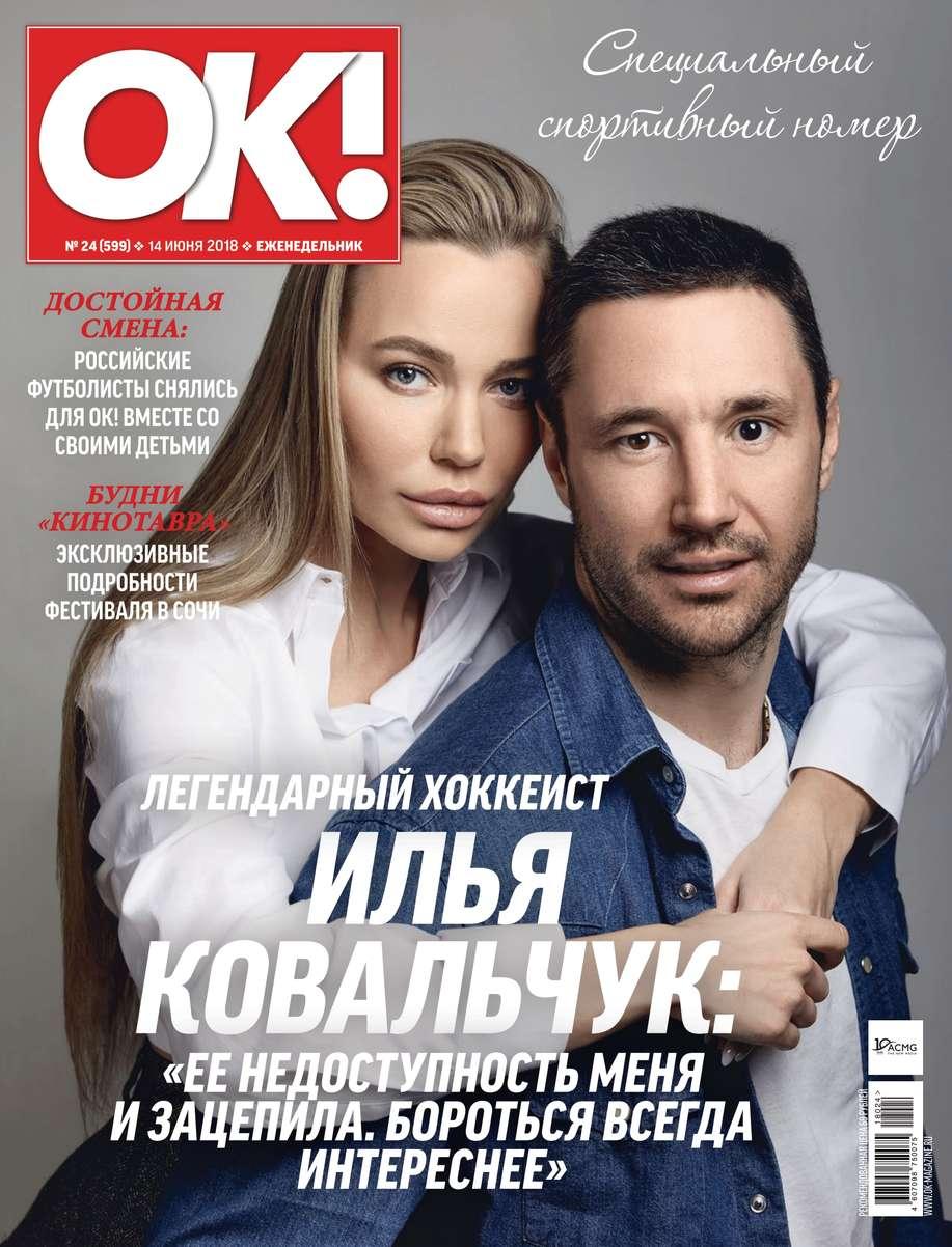 Редакция журнала OK! OK! 24-2018 редакция журнала ok ok 24 2018