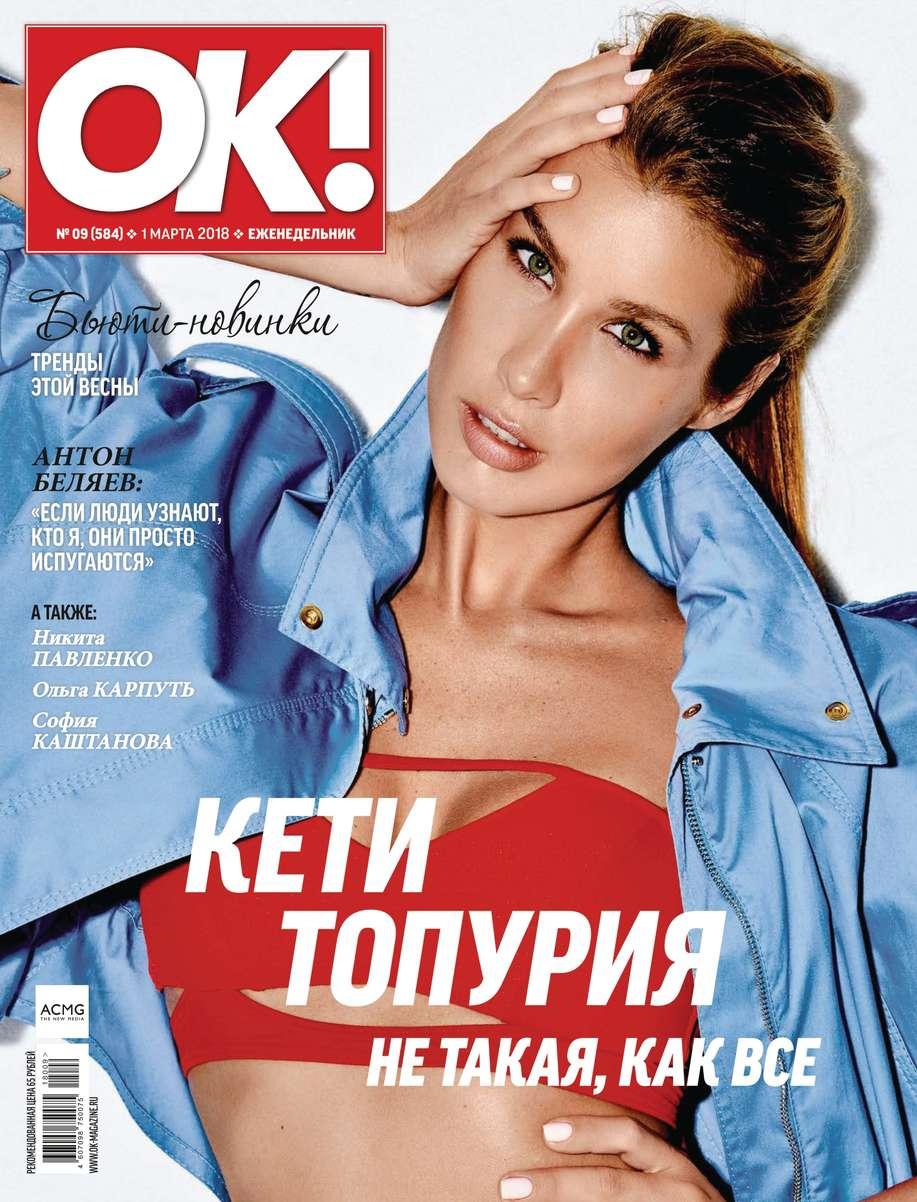 Редакция журнала OK! OK! 09-2018 редакция журнала ok ok 25 2018