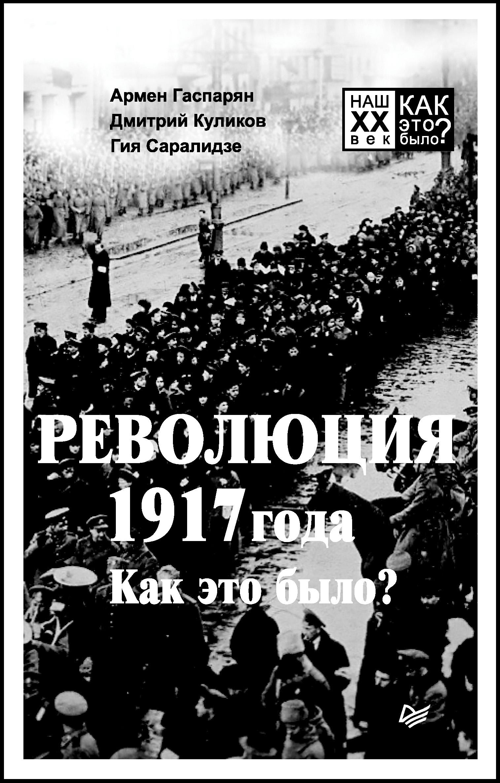 Армен Гаспарян Революция 1917 года. Как это было? армен гаспарян вожди и лидеры как это было