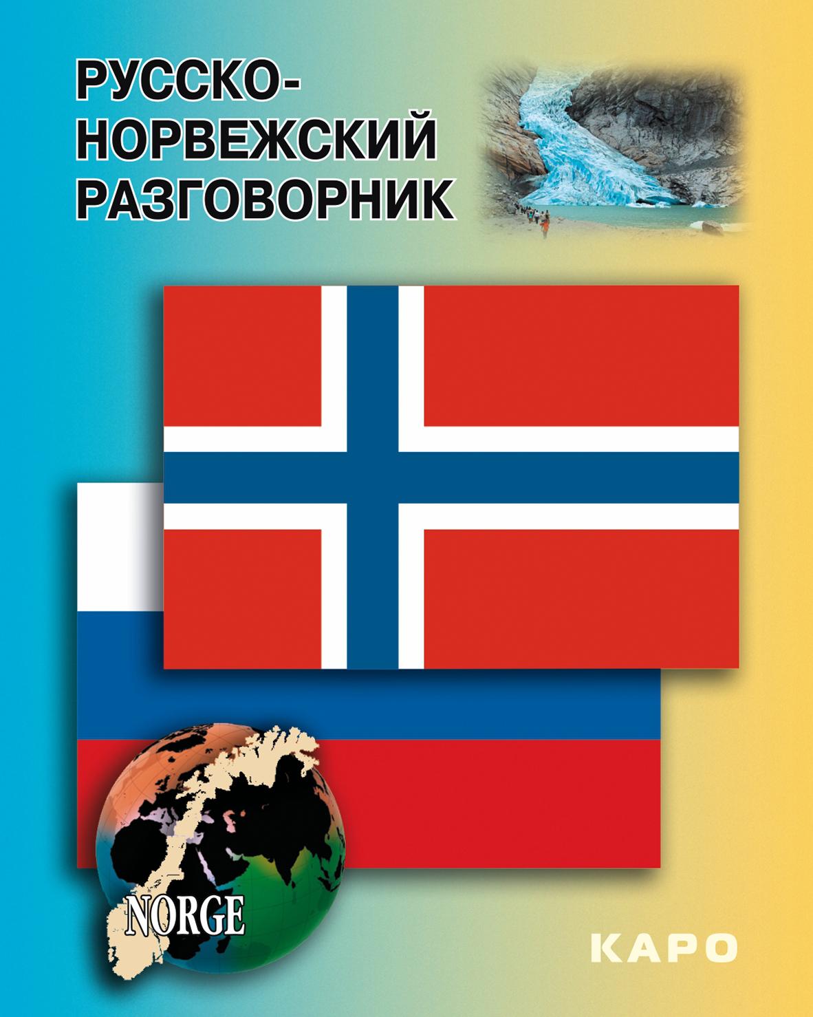 Отсутствует Русско-норвежский разговорник отсутствует русско румынский разговорник