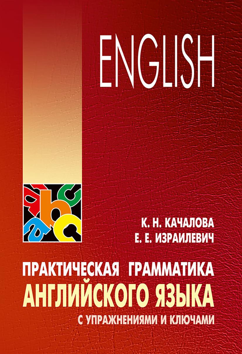 К. Н. Качалова Практическая грамматика английского языка с упражнениями и ключами к н качалова практическая грамматика английского языка с упражнениями и ключами