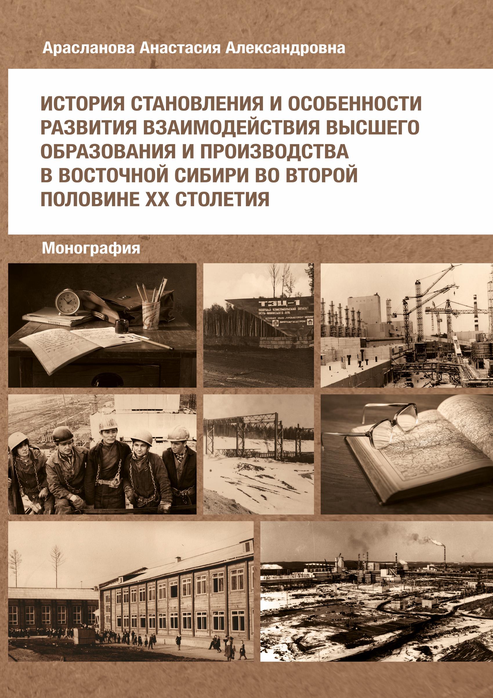Обложка книги. Автор - Анастасия Арасланова